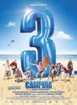 Camping 3 (2016)